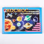 Игра настольная «Космос. Путешествие по Солнечной системе»
