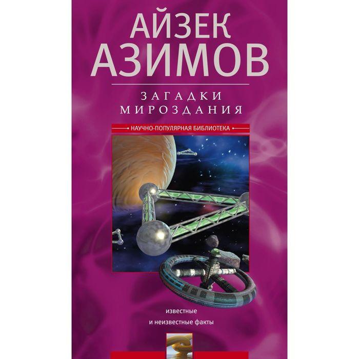 Загадки мироздания. Известные и неизвестные факты. Автор: Азимов А.