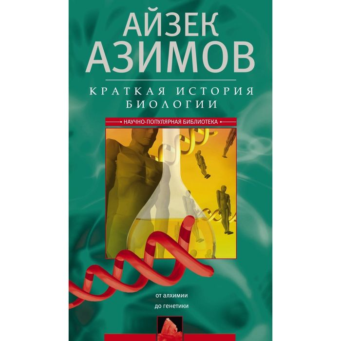 Краткая история биологии. От алхимии и гинетики. Автор: Азимов А.