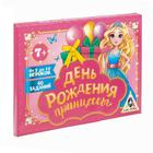 """Игра на праздник """"День Рождения принцессы"""", открывающиеся окошки"""