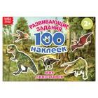 100 наклеек «Мир Динозавров», 12 стр.