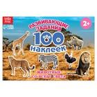 100 наклеек «Животные со всего света», 12 стр.