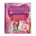 Маленькая книга больших секретов для девочек. Иолтуховская Е. А.