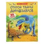 Книга с секретами «Открой тайны динозавров»