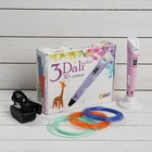 3D ручка 3Dali Plus, ABS и PLA, KIT FB0021Pk, розовая (+ трафарет и пластик)