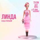 Кукла «Линда» с аксессуарами, звуковые функции, высота 73 см, МИКС