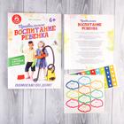 Игра в помощь родителям «Правильное воспитание ребенка. Помогаю по дому»