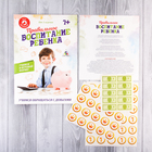 Игра в помощь родителям «Правильное воспитание ребенка. Учимся обращаться с деньгами»