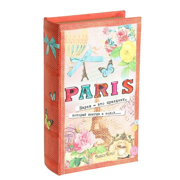 Ключница-книга Париж - это праздник, обтянута шелком