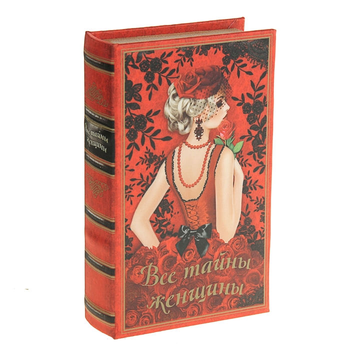 Ключница-книга Все тайны женщины, обтянута шелком