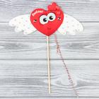 Сердце-дергунчик на палочке «Люблю»