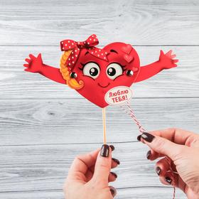 Сердце-дергунчик на палочке «Я люблю тебя»