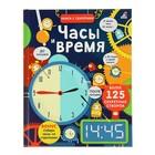Книга с секретами «Часы и время»