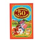 50 стихов для малышей. Дружинина М.