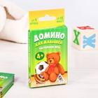 Домино настольная игра «Для малышей»