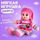 """Кукла """"Марго"""", 30см"""