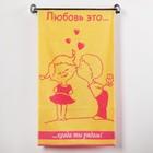 Полотенце махровое Love is you ПЛ-2602-3135,50х90 см, цв. 10000, желтый, 420 г/м, 100% хл.