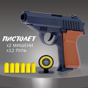 Пистолет «Макаров», с мишенями, стреляет мягкими пулями