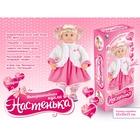 """Кукла интерактивная """"Настенька-24"""", знает более 100 фраз, рассказывает сказки и стихи"""