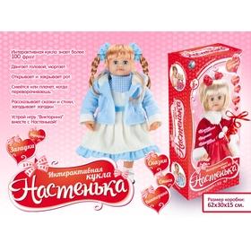 Кукла интерактивная «Настенька» рассказывает сказки, стихи, загадывает загадки, знает более 100 фраз