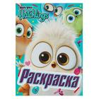 Angry Birds. Hatchlings. Раскраска «Праздник вылупления»