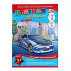 Бумага цветная А4, 48 листов, 24 цвета «Автомобиль», мелованный, синий, 65 г/м2