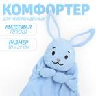 """Игрушка для новорождённых """"Зайчонок Додо"""""""