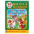 Активити «Домашние животные», 50 многоразовых наклеек. Жукова М. А.