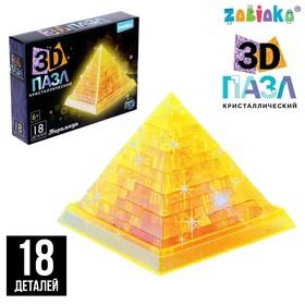 "Пазл 3D кристаллический, ""Пирамида"", 18 деталей, МИКС"