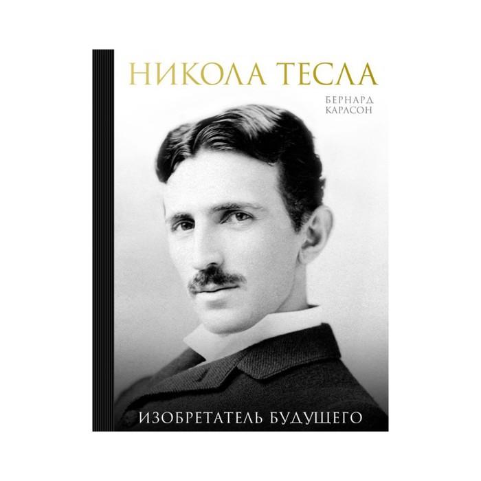 ПИБИЗНЕС. Никола Тесла. Изобретатель будущего. Карлсон Б.