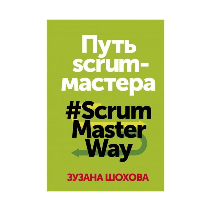 МИФБиз. Путь скрам-мастера. #ScrumMasterWay. Зузана Шохова