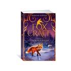 Foxcraft. Снежная магия. Книга 3. Изерлес И.