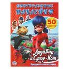 Активити «Леди баг и Супер-Кот», 50 многоразовых наклеек