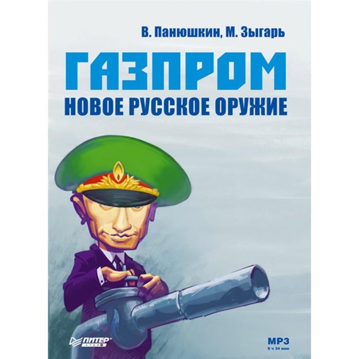 Мастерская успеха. Газпром. Новое русское оружие (Аудиокн). Панюшкин В.В.