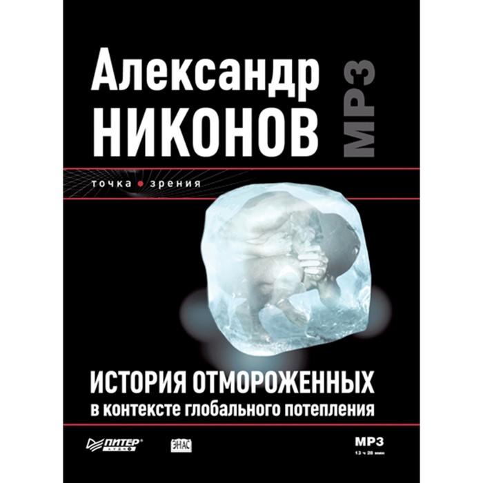 Мастерская успеха.История отмороженных в контексте глобального потепления(Аудиокн).Никонов