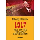 1917. Key to the «Russian» Revolution. Стариков Н. В.