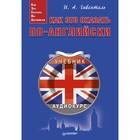 Easy English. Как это сказать по-английски + Аудиокурс. Гивенталь И. А.