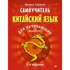 Китайский язык для начинающих. Самоучитель. 2-е издание + аудиокурс. Карлова М. Э.