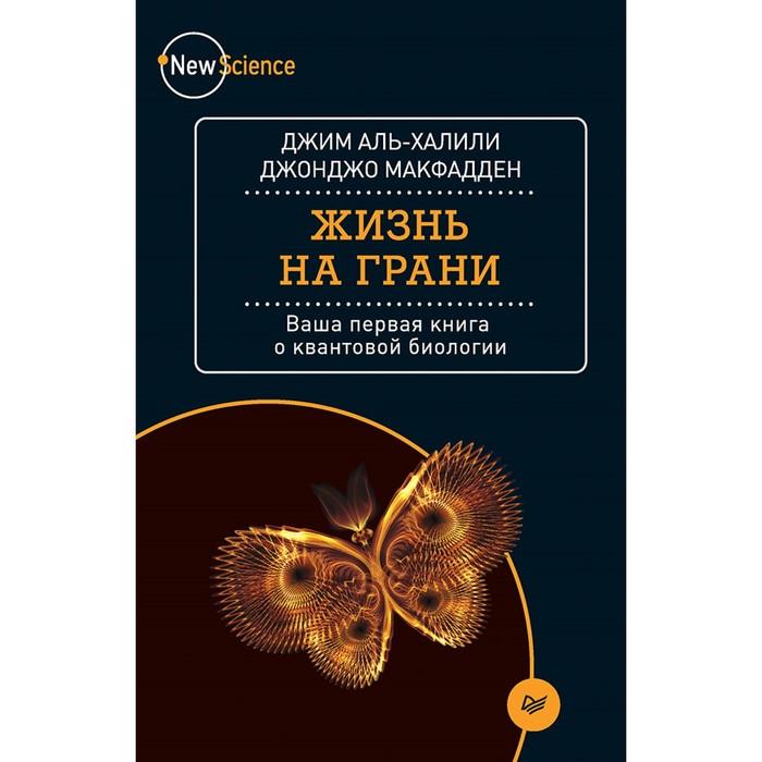 New Science. Жизнь на грани. Ваша первая книга о квантовой биологии. Аль-Халили Д.