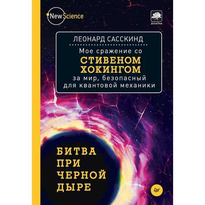 New Science.Битва при черной дыре.Мое сражение со С.Хокингом за мир,безопасный д/квант.мех