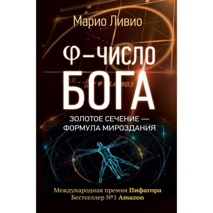 Число Бога. Золотое сечение - формула мироздания. Ливио М.