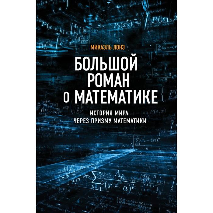 Большой роман о математике. Лонэ М.