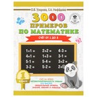 3000 примеров по математике. 1 класс. Счёт от 1 до 5. Узорова О. В., Нефедова Е. А.