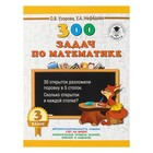 300 задач по математике. 3 класс. Узорова О. В., Нефёдова Е. А.