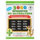3000 новых примеров по математике. 4 класс. Внетабличное умножение и деление. Узорова О. В., Нефедова Е. А.