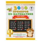 3000 примеров по математике. 2 класс. Найди ошибку (три уровня сложности). Узорова О. В., Нефедова Е. А.