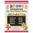 30 000 примеров по математике. 4 класс. Узорова О. В., Нефёдова Е. А.
