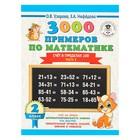 3000 примеров по математике. 2 класс. Счёт в пределах 100. Часть 2. Узорова О. В., Нефедова Е. А.