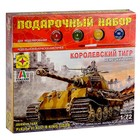Подарочный набор «Немецкий танк Королевский тигр», масштаб 1:72
