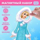 Магнитная игра «Одень куклу: В гостях у Снегурочки», 15 × 21 см